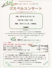 Concert2007_2