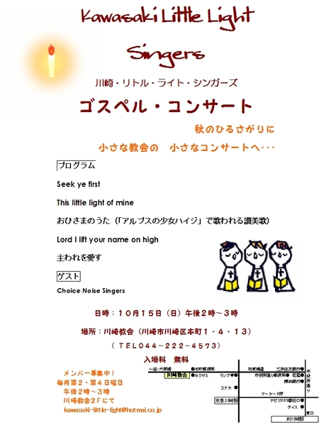 Kawasaki_little_light_singers_live_1